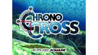クロノ・クロス(Chrono Cross)