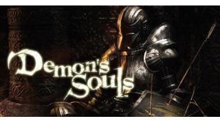デモンズソウル(Demon's Souls)