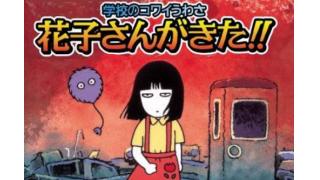 学校のコワイうわさ花子さんが来た!!