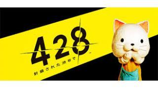428~封鎖された渋谷で~