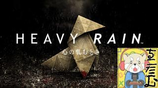 HEAVY RAIN-心の軋むとき-