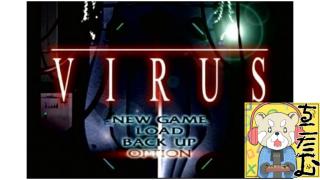 VIRUS(ウイルス)