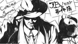 刑事J.B.ハロルドの事件簿 ~殺人倶楽部~