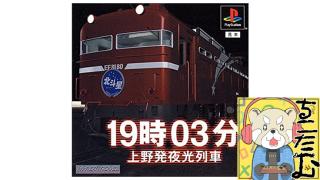 19時03分 上野発夜光列車