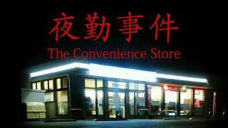 夜勤事件(The Convenience Store)
