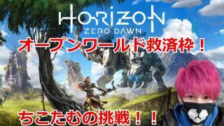 Horizon Zero Dawn Complete Edition(ホライゾンゼロドーン)