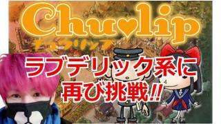 チュウリップ (Chu♥lip)