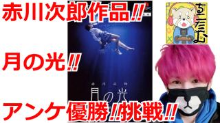 赤川次郎ミステリー 月の光 ~沈める鐘の殺人~