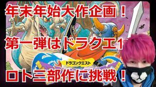 ドラゴンクエストⅠ(Dragon Quest)