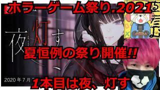 夜、灯す(アンケ優勝枠&納涼ホラーゲーム祭り.2021 vol.1)