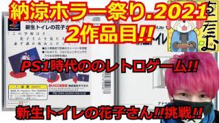 新生トイレの花子さん(納涼ホラーゲーム祭り.2021 vol.2)