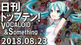 日刊トップテン!VOCALOID&something プレイリスト【2018.08.23】