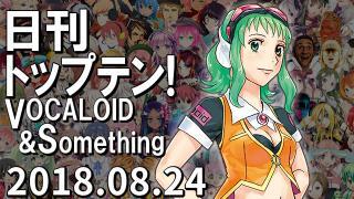 日刊トップテン!VOCALOID&something プレイリスト【2018.08.24】