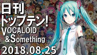 日刊トップテン!VOCALOID&something プレイリスト【2018.08.25】