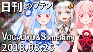 日刊トップテン!VOCALOID&something プレイリスト【2018.08.26】