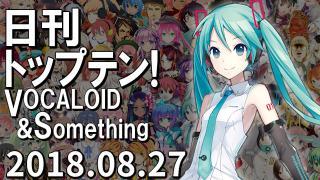 日刊トップテン!VOCALOID&something プレイリスト【2018.08.27】