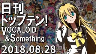 日刊トップテン!VOCALOID&something プレイリスト【2018.08.28】