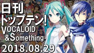 日刊トップテン!VOCALOID&something プレイリスト【2018.08.29】