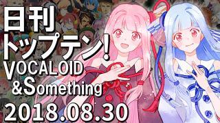 日刊トップテン!VOCALOID&something プレイリスト【2018.08.30】