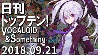 日刊トップテン!VOCALOID&something プレイリスト【2018.09.21】