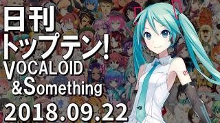 日刊トップテン!VOCALOID&something プレイリスト【2018.09.22】