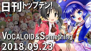日刊トップテン!VOCALOID&something プレイリスト【2018.09.23】