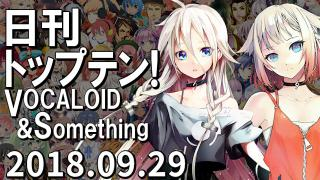 日刊トップテン!VOCALOID&something プレイリスト【2018.09.29】