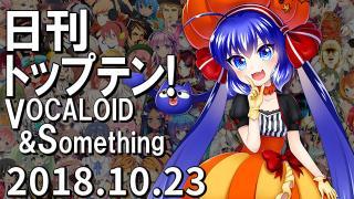 日刊トップテン!VOCALOID&something プレイリスト【2018.10.23】