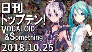 日刊トップテン!VOCALOID&something プレイリスト【2018.10.25】