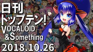 日刊トップテン!VOCALOID&something プレイリスト【2018.10.26】