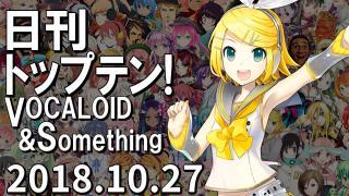日刊トップテン!VOCALOID&something プレイリスト【2018.10.27】