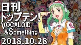 日刊トップテン!VOCALOID&something プレイリスト【2018.10.28】