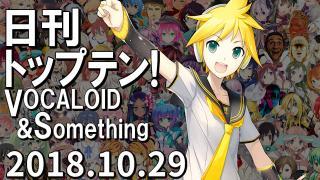 日刊トップテン!VOCALOID&something プレイリスト【2018.10.29】