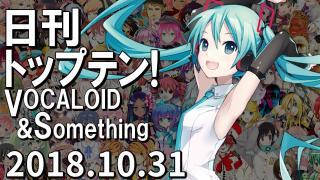 日刊トップテン!VOCALOID&something プレイリスト【2018.10.31】