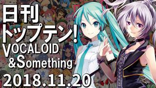 日刊トップテン!VOCALOID&something プレイリスト【2018.11.20】