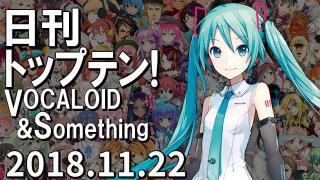 日刊トップテン!VOCALOID&something プレイリスト【2018.11.22】