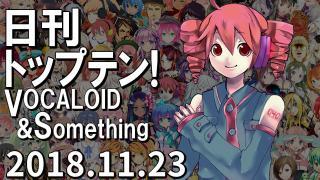 日刊トップテン!VOCALOID&something プレイリスト【2018.11.23】