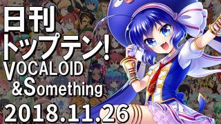 日刊トップテン!VOCALOID&something プレイリスト【2018.11.26】