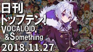 日刊トップテン!VOCALOID&something プレイリスト【2018.11.27】