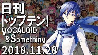 日刊トップテン!VOCALOID&something プレイリスト【2018.11.28】