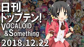 日刊トップテン!VOCALOID&something プレイリスト【2018.12.22】