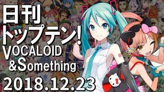 日刊トップテン!VOCALOID&something プレイリスト【2018.12.23】