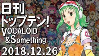 日刊トップテン!VOCALOID&something プレイリスト【2018.12.26】