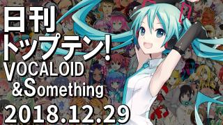 日刊トップテン!VOCALOID&something プレイリスト【2018.12.29】