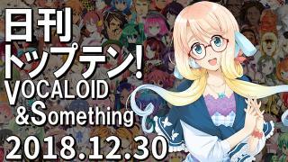 日刊トップテン!VOCALOID&something プレイリスト【2018.12.30】
