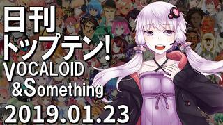 日刊トップテン!VOCALOID&something プレイリスト【2019.01.23】
