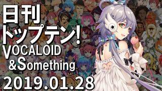 日刊トップテン!VOCALOID&something プレイリスト【2019.01.28】