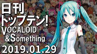 日刊トップテン!VOCALOID&something プレイリスト【2019.01.29】