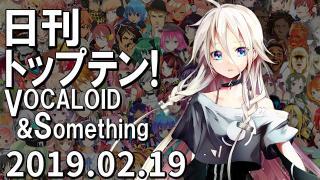 日刊トップテン!VOCALOID&something プレイリスト【2019.02.19】