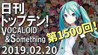 日刊トップテン!VOCALOID&something プレイリスト【2019.02.20】1500回拡大号